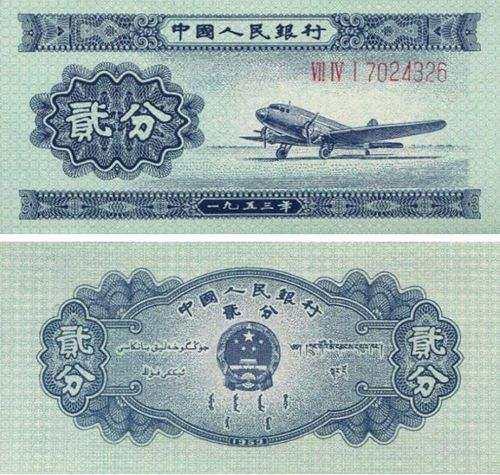 第二套人民币2分纸币值多少钱?附第二套人民币2分纸币价格2019