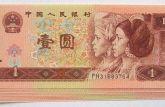 1996年一元纸币价格值多少钱?1996年一元纸币价格未来走向预测