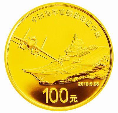 航母辽宁舰金银纪念币有什么收藏价值  辽宁舰金银币收藏价值分析