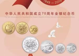 怎样快速预约建国70周年纪念币?这些准备工作你做了吗?