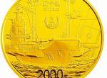 辽宁舰1/4盎司设计有什么特点   1/4盎司和5盎司哪个比较值得收藏