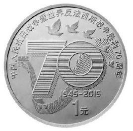抗战胜利70周年纪念币背后的历史故事,你需要了解一下