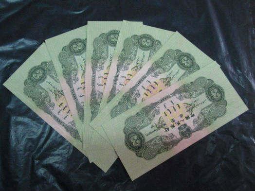 重庆回收旧版纸币  重庆哪里回收旧版人民币金银币纪念钞连体钞