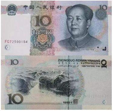 第五套人民币99版10元