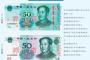 第五套人民币五十元防伪标志介绍 新版五十防伪技术如何?