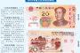 新版第五套人民币二十元防伪特征有哪些?快来抢先了解!
