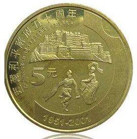 西藏和平解放50周年纪念币拥有极高的投资和收藏价值