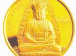 普陀山金银币市价高   值得收藏