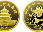 1/20盎司精制熊猫金币1991年版什么时候入手最合适