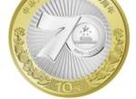 建国70周年双色铜合金纪念币纪念了我国光辉的岁月!