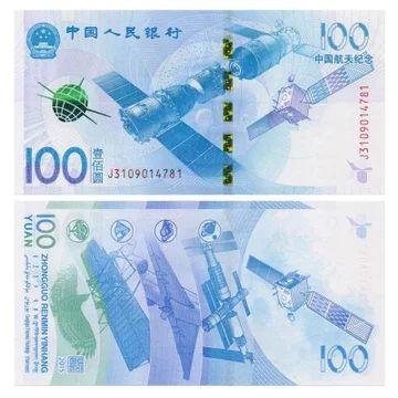 中国发行过什么纪念钞  这些纪念钞都有什么价值