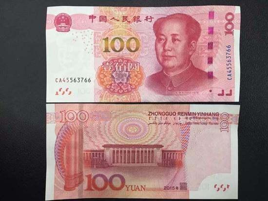 2015年版的第五套人民币一百元纸币怎么收藏才有价值