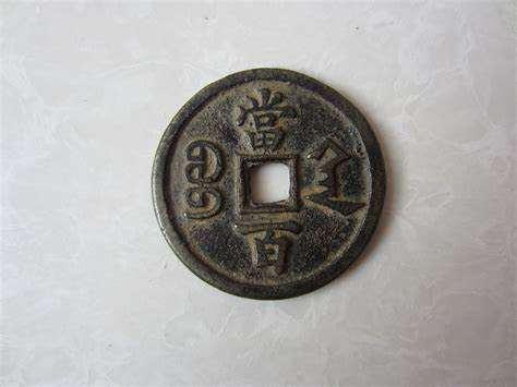 什么样的古钱币比较值钱   如何收藏值钱的古钱币