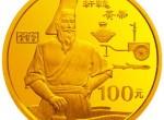 华夏始祖黄帝金币值不值得收藏   收藏黄帝金币需要注意些什么