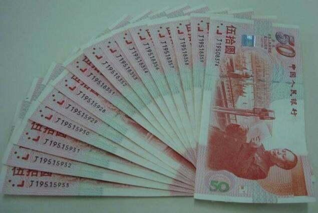 建国钞图片鉴赏   建国钞收藏价值分析
