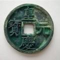 皇庆元宝经历哪些历史故事  皇庆元宝钱文铸造风格鉴赏