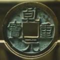 乾元重宝是由谁所铸造的  乾元重宝经历哪些历史政变