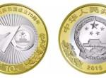 建国七十周年双色铜合金纪念币兑换火爆,可别去错了地方