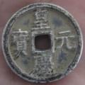皇庆元宝有什么特别之处  皇庆元宝图片及鉴赏