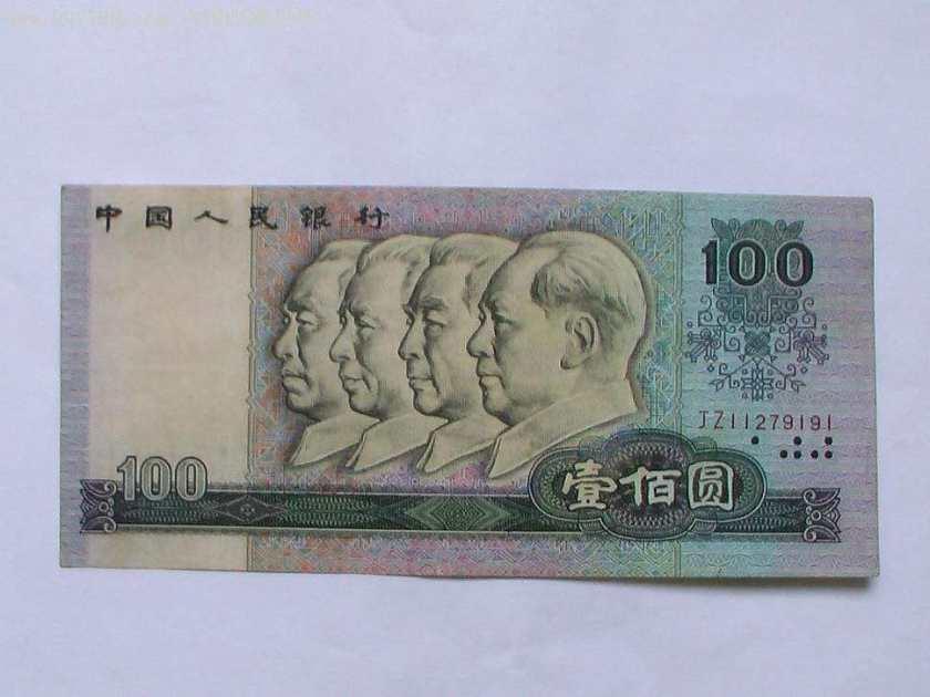 第四套人民币100元价值1000元    四版币100元市场价格