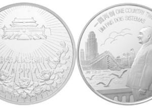 澳门回归祖国金银纪念币有什么亮点?值得投资吗?
