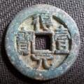 得壹元宝采用什么材质铸造的  得壹元宝收藏难度大吗