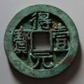 得壹元宝经历了哪些历史政变  得壹元宝收藏前景分析