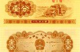 1953年1分纸币价格值多少钱?可以从这几方面判断!