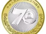 七十周年双色铜合金纪念币成为市场新的收藏热点