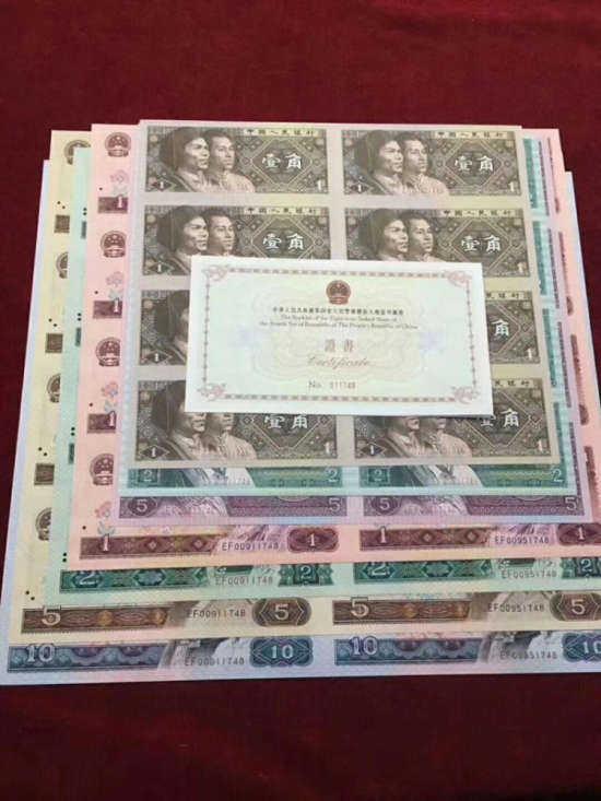 第四套人民币八连体钞升值潜力大,未来绝对看涨