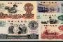第三套人民币收藏价值有多大?第三套人民币图片及价格分析