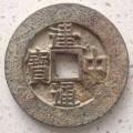 建中通宝是在何地铸造  建中通宝有什么历史传说