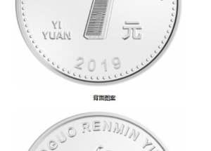 2019年1元硬币照片看了吗?2019年1元硬币防伪特征都在文中了!