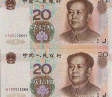 1999年20元人民币值多少钱?附99版20元最新价格