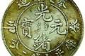 奉天光绪元宝库平七钱二分值多少钱  奉天光绪元宝收藏价值