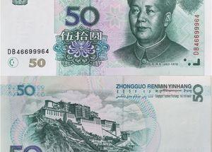 99年50元人民币价格是多少?教你轻松判断99版50元价格!