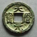 大历元宝有哪些版别品种  大历元宝图片鉴赏