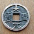 大历元宝钱文书体鉴赏  大历元宝收藏价值