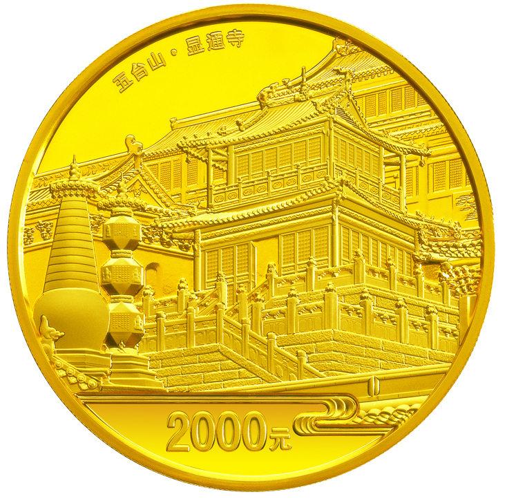 五台山纪念币值不值得收藏投资     五台山纪念币收藏价值分析