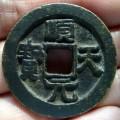 顺天元宝是谁所铸造的  顺天元宝历史价值如何