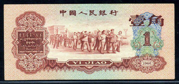 1962年1角纸币为何值得收藏投资  62版1角保存技巧