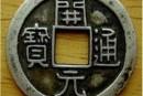 开元通宝历史记载及介绍  开元通宝收藏意义分析