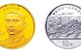 辛亥革命100周年金银纪念币发行规格及发行背景介绍