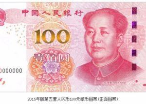 2019第五套新版人民币为什么没有100元?原因只有你不知道了吧!