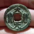 唐朝古钱币有哪些品种 大历元宝相关历史来由
