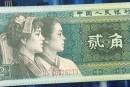 1980年2角纸币值多少钱  80年2角纸币适合投资吗