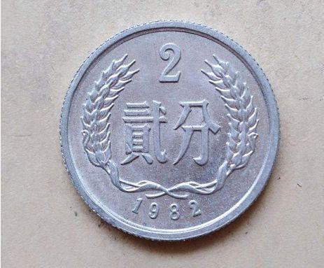 82年2分硬幣值多少钱  1982年版2分硬幣参考價格