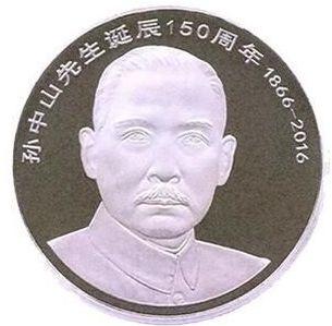 孙中山诞辰150周年纪念币都有哪些规格?收藏价格多少钱?