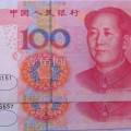 错币100元值多少钱  100元错版币值不值得收藏