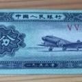1953年2分纸币值多少钱  53年版2分纸币市场价格